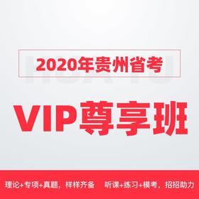 2020贵州省VIP尊享班(1400+超长课时,44册图书礼包,更强师资,更全课程,VIP服务)