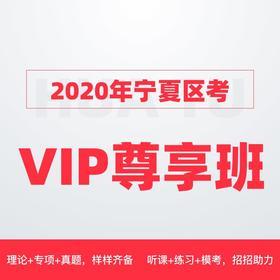 2020宁夏VIP尊享班(1300+超长课时,43册图书礼包,超强师资,超全课程,VIP服务)