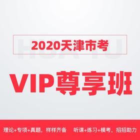 2020天津市VIP尊享班(1300+课时,43册图书礼包,VIP服务)