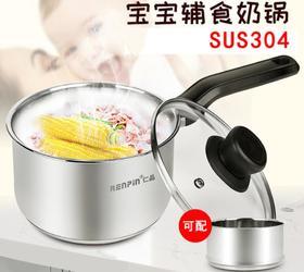 【奶锅】奶锅 不锈钢304加厚煮面家用小锅宝宝辅食锅