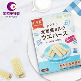 【保税区直发】日本greennose 绿鼻子 北海道牛奶威化饼干 10枚*3盒
