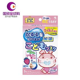【保税区直发】日本小林制药保湿儿童口罩 草莓味 3枚/盒