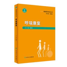 康复医学系列丛书——呼吸康复