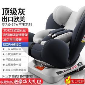 【儿童安全座椅】360度旋转ISOFIX硬接口儿童安全座椅汽车用0-12岁宝宝婴儿便携式
