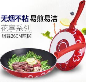 【煎锅】多功能煎蛋平底锅 26cm麦饭石不粘牛排煎锅
