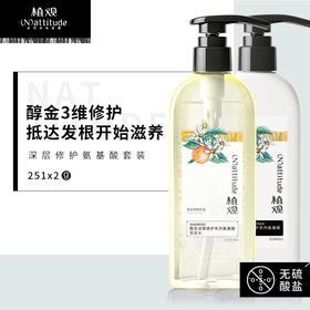 植观氨基酸 · 修护套装 修护洗发水+修护护发素251g*2(植观官方旗舰店)