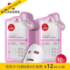 丽得姿(LEADERS)领先润美维生素C亮颜多效面膜10片 补水女士韩国正品