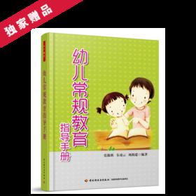 万千教育·幼儿常规教育指导手册