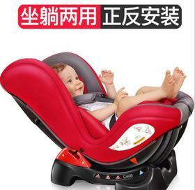 【儿童安全座椅】 出口欧洲儿童汽车安全座椅 宝宝安全座椅婴儿座椅 0-4岁躺坐两用