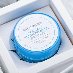 盐致·海盐亮白牙粉 | 用它刷牙,牙齿像抛光一样亮白