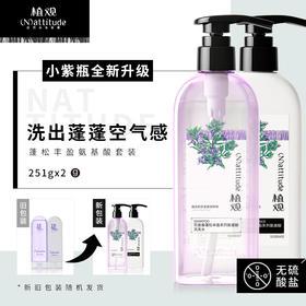 植观氨基酸 · 蓬松套装  蓬松洗发水+蓬松护发素  251g*2(植观官方旗舰店)