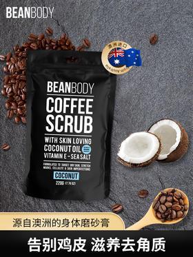 beanbody椰子咖啡豆温和磨砂膏身体嫩白渗透滋养身体磨砂膏220g
