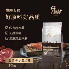 喜归丨醇粹狗粮金标全价中小型犬粮10kg 60肉含量幼犬成犬泰迪比熊博美