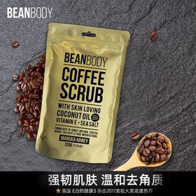 澳洲beanbody麦卢卡蜂蜜咖啡去鸡皮去死皮身体滋养磨砂膏