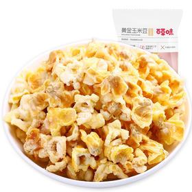 奶香黄金豆 玉米奶油的艺术融合  坚果干果 炒货 百草味 奶油爆米花 70g