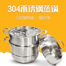 【蒸锅】304蒸锅不锈钢 三层二层双层加厚复底锅具 单蓖双蓖汤蒸锅