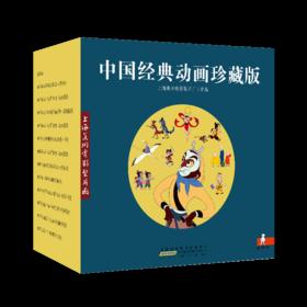 中国经典动画珍藏版70册大闹天宫哪吒闹海艺术启蒙