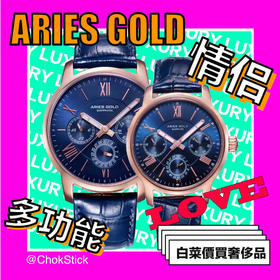 Aries Gold 永恒经典多表盘高贵情侣对表 | 玫瑰金框蓝盘 3款(新加坡)