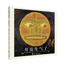 童立方·凯迪克银奖绘本:月亮生气了 [3-6岁]