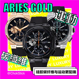 Aries Gold 碳纤维表盘多功能计时运动表,高科技硅胶表带| 3 款(新加坡)