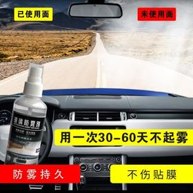 【玻璃水】120ML玻璃防雨剂纳米汽车防雾剂车用驱水镀膜喷雾后视镜防雨剂