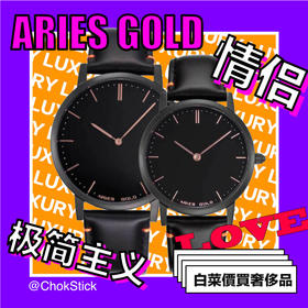 Aries Gold Tango 极简主义情侣表 | 黑框黑盘 3 款(新加坡)