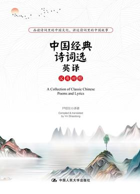 中国经典诗词选英译 尹绍东 人大出版社