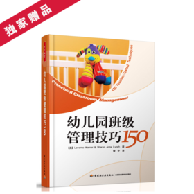 万千教育·幼儿园班级管理技巧150