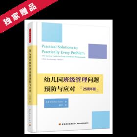 万千教育·幼儿园班级管理问题预防与应对(25周年版)