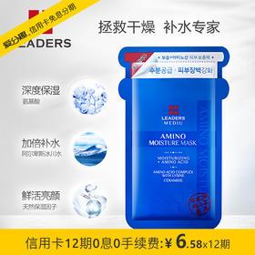 丽得姿(LEADERS)美蒂优氨基酸保湿面膜 补水韩国进口男女10片/1盒