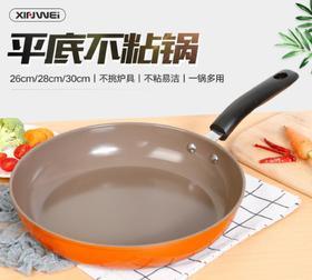 【煎锅】平底不粘锅 家用厨房煎锅