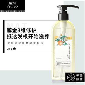 植观氨基酸 · 深层修护洗发水251g (植观官方旗舰店)