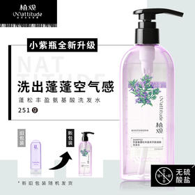 植观氨基酸 · 蓬松轻盈洗发水251g  (植观官方旗舰店)