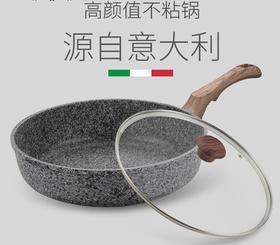 【煎锅】麦饭石平底锅不粘锅煎锅 煎牛排平底锅