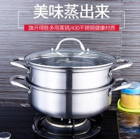 【蒸锅】不锈钢汤蒸锅430食品级双层汤蒸两用锅