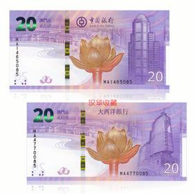澳门回归20周年纪念钞 一对两张 新品