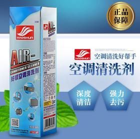 【玻璃水】好顺汽车空调清洗剂汽车中央空调清洗剂家用玻璃水