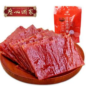 广州酒家 原味猪肉脯白芝麻猪肉脯休闲零食肉脯小吃熟食独立小包节日送礼