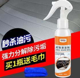 【玻璃水】汽车内饰清洗剂 顶棚内部室内绒布真皮织物座椅去污强力清洁