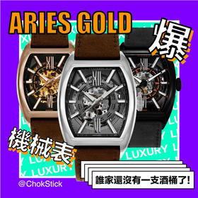 Aries Gold 新款酒桶型透视奢华机械表|3 款(新加坡)