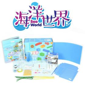 小卡盒子-海洋世界