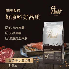 喜归 丨醇粹狗粮金标全价中小型犬粮1.5kg 60肉含量无谷狗粮纯粹泰迪比熊