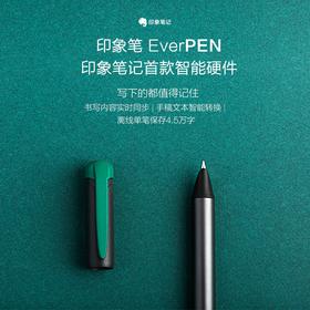 印象笔EverPEN套装 | 印象笔记智能硬件