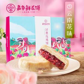 嘉华鲜花饼   经典9枚礼盒*2  900g