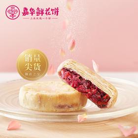 【公域专享】嘉华鲜花饼经典玫瑰饼10枚云南特产零食