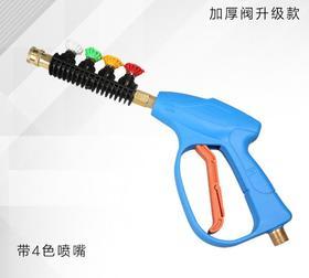 【洗车机】适用380/580型清洗机喷枪头 高压洗车机水枪 扇形4色喷头清洗水枪