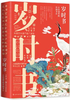 岁时书:古诗词里的中国节日