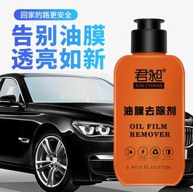 【玻璃水】汽车玻璃油膜去除剂前挡玻璃驱水抛光 强力去除油污清洗剂100ml