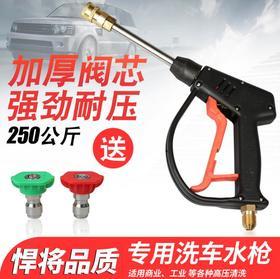 【洗车机】高压清洗机用高压扇形水枪头洗车店商用洗车快插喷头 耐压250公斤