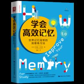 学会高效记忆:世界记忆冠军的刻意练习法 【英】乔纳森·汉考克 人大出版社